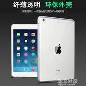 ipad mini4蘋果平板電腦保護套mini2超薄迷你3硅膠透明7.9英寸防摔軟殼『潮流世家』