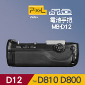 【Pixel 品色】D810 D800 D800E 現貨 電池手把 D12 適用 Nikon MB-D12 屮W2