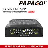 PAPAGO! TireSafe S72I 迷你太陽能胎壓偵測器