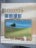 【書寶二手書T5/攝影_YFL】風景攝影_邁高‧巴塞爾