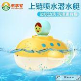 抖音同款兒童洗澡玩具寶寶戲水嬰兒會下雨云朵花灑潛水艇發條玩具