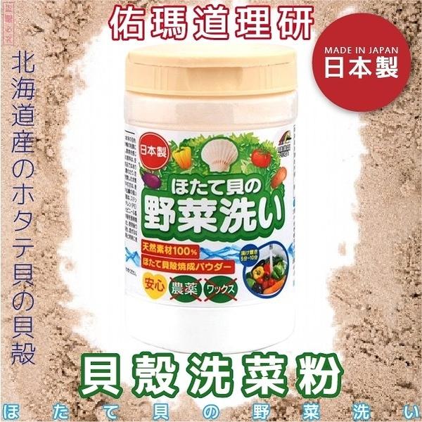 日本【佑瑪道理研】貝殼洗菜粉