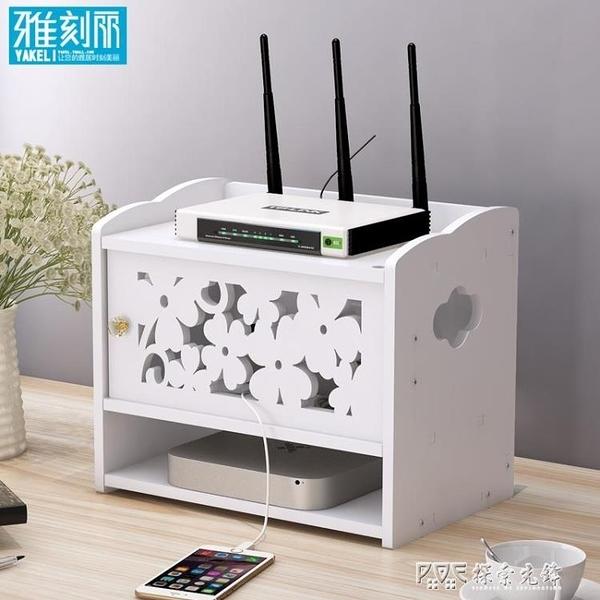 雅刻麗wifi路由器線路收納盒電源線插座整理盒集線盒機頂盒置物架 探索先鋒