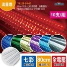 80cm-10支-七彩流星燈(自動變色)管長80cm管距30cm-戶外款-5050(YE-26-05-03) 戶外裝飾