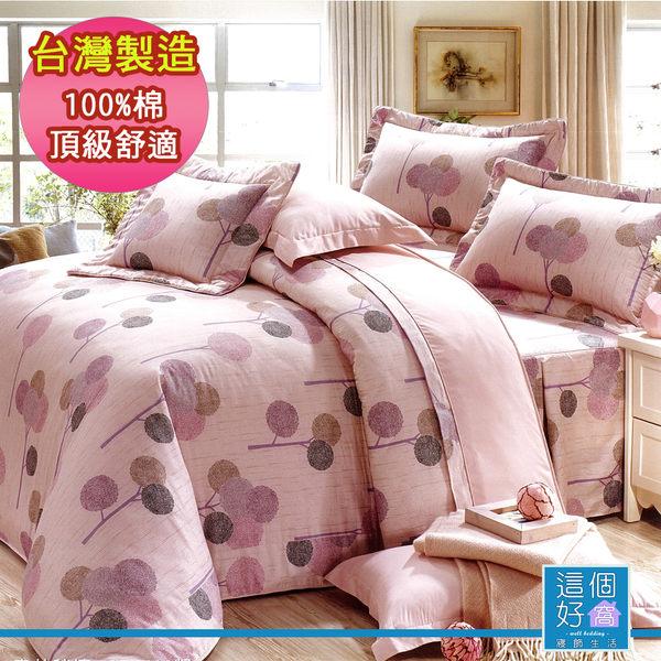 【這個好窩】台灣製 雙人純棉六件式床罩組(森林秘境)