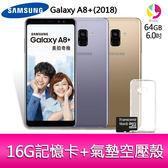 分期0利率 SAMSUNG Galaxy A8 PLUS(2018) 6吋智慧手機 贈『 16G記憶卡*1+氣墊空壓殼*1』