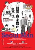 (二手書)韓國,原來如此!:前美國記者的第一手社會與職場觀察