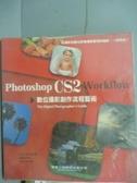 【書寶二手書T5/電腦_QFP】Photoshop CS2 Workflow數位攝影創作流程藝術_Tim Grey