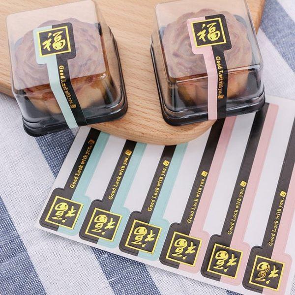 12入 粉藍福字長條封口貼 年節貼紙 過年禮品貼紙 包裝貼紙 點心 餅乾糖果貼