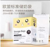 【70片】母乳儲奶袋儲存奶水袋保鮮袋冷凍存奶袋250ml  巴黎街頭