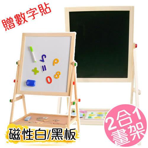 兒童寫字畫板 可升降 木製畫寫板 多功能二合一磁性寫字板 贈數字貼