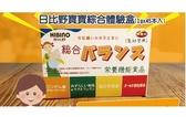 日比野 HIBINO 寶寶綜合體驗盒(1gx45本入)」一盒 250元