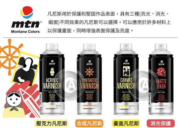 『ART小舖』西班牙蒙大拿MTN PRO 消光畫面保護噴漆 400ml 單罐