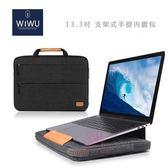 光華商場。包你個頭【WIWU】13.3吋窄邊框 或 Touchbar 手提 散熱 電腦包 可當支架 牛仔布 底部防震