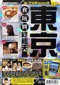 (二手書)東京食玩買終極天書16-17
