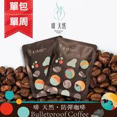 [輸入yahoo5再折!]【啡 天然】濾掛式防彈咖啡 單週體驗組 (含有機冷壓初榨椰子油) #單週