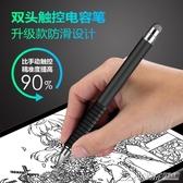 蘋果手機ipad觸摸屏平板電腦通用細頭電容筆高精度透明圓盤手繪筆  潮流時