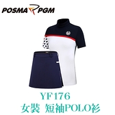 POSMA PGM 女裝 短袖 POLO衫 休閒 立領 修身 柔軟 舒適 白 黑 YF176