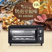 CHIMEI奇美 10公升家用電烤箱 EV-10C0AK