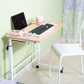 電腦桌床上用床邊移動雙層升降筆記本書桌置地移動懶人桌床邊HD【新店開張8折促銷】