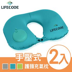 LIFECODE 手壓充氣護頸枕(附收納袋)-3色可選(2入)藍色