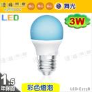 【舞光】LED-E27 3W 彩色燈泡 ...