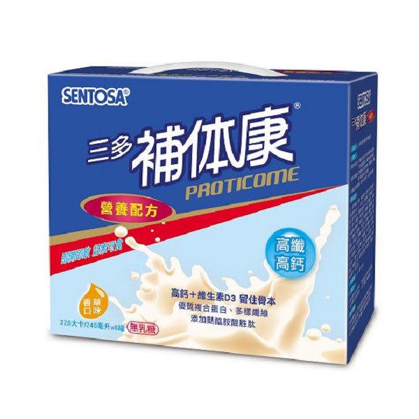 【三多生技】補體康禮盒 240ml x6罐(禮盒) 高纖高鈣營養配方