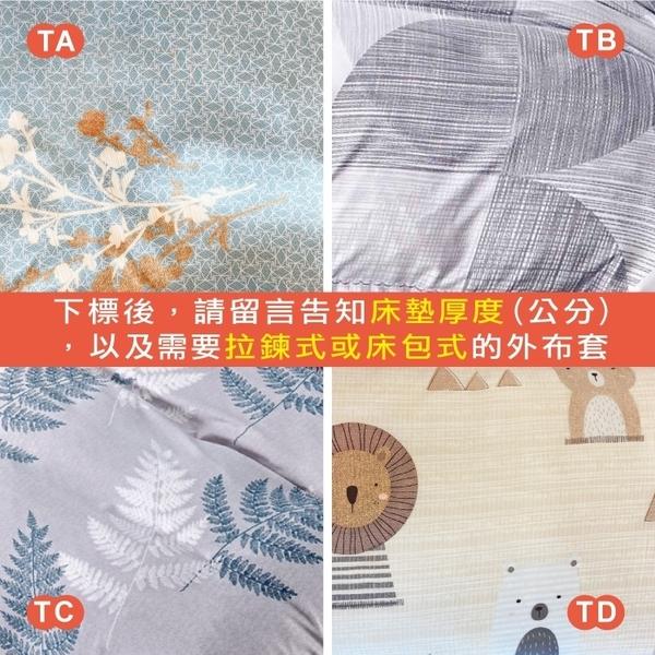 【外布套】雙人/乳膠床墊/記憶/薄床墊專用外布套 -100%萊賽爾天絲 - 訂作-溫馨時刻1/3