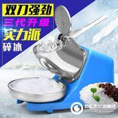 大功率碎冰機 商用家用奶茶店用沙冰機 刨冰機雙刀 電動打冰機