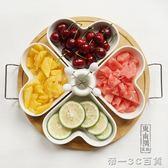 純白陶瓷水果盤帶蓋下午茶點心分格拼盤送果叉愛心盤含托盤【帝一3C旗艦】IGO
