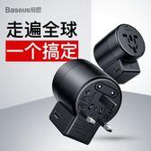 出國旅游手機充電器轉換插頭電源插頭轉換器日本旅行用usb多口印尼插頭轉換器