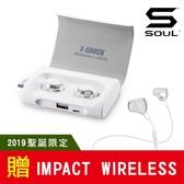 【聖誕限定】SOUL X-SHOCK 真無線運動型耳機 - 贈SOUL IMPACT WIRELESS