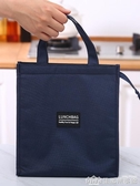 加厚裝飯盒袋子鋁箔保溫袋帆布帶飯菜的便當袋保暖冷藏上班手提包 生活樂事館