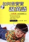 (二手書)如何教寶寶說英語