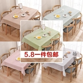 北歐餐桌布防水防燙防油免洗塑料桌布格子台布茶幾布PVC蓋布桌墊 酷男精品館