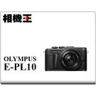 Olympus E-PL10 Kit 黑色〔含EZ 14-42mm〕公司貨【接受客訂】回函送禮券 10/31 止