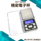 精密電子秤電子秤 天平 珠寶秤 盎司 台兩 口袋型 精密型 電子磅秤 掌上 非供交易使用MWM