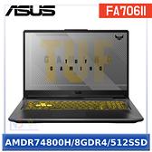 ASUS FA706II-0021A4800H 17.3吋 【刷卡】 TUF 筆電 (AMDR74800H/8GDR4/512SSD/W10)