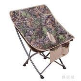 折疊凳 戶外便攜折疊椅蝴蝶椅靠背釣魚椅燒烤沙灘凳子 df1296【雅居屋】