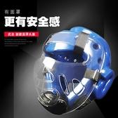 跆拳道面罩頭盔可拆卸護面