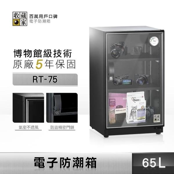 【南紡購物中心】【收藏家】 防潮箱 65L RT-75 吸濕 乾燥 電子防潮箱 台灣公司貨