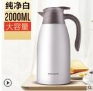 不銹鋼保溫壺大容量便攜保溫水壺家用大號保溫瓶熱水瓶開水瓶2.0L-維科特