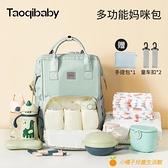 媽咪包新款時尚雙肩媽母嬰外出多功能大容量背包【小橘子】