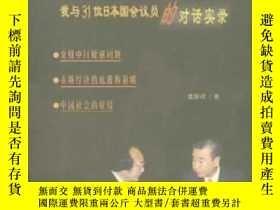 二手書博民逛書店罕見日本高層看中國Y22289 童新政 臺海出版社 ISBN:9787801412430 出版2003