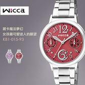 NEW WICCA KB1-015-93 時尚女錶 new wicca 現貨+排單!