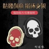指環支架骷髏創意8plus安卓蘋果X通用手機指環扣卡通粘貼 交換禮物