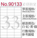 彩色電腦標籤紙 No 90133 (12張/盒)