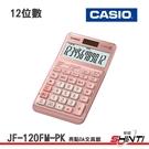 CASIO 卡西歐 JF-120FM-PK 粉色 12位數桌上型商用計算機【亮點OA】