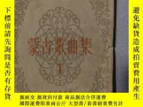 二手書博民逛書店罕見蒙古歌曲集Y419455 音樂出版社編輯部 音樂出版社 出版1959