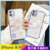 彩虹熊兔 iPhone SE2 XS Max XR i7 i8 plus 手機殼 小棕熊 小白兔 保護鏡頭 全包邊軟殼 防摔殼